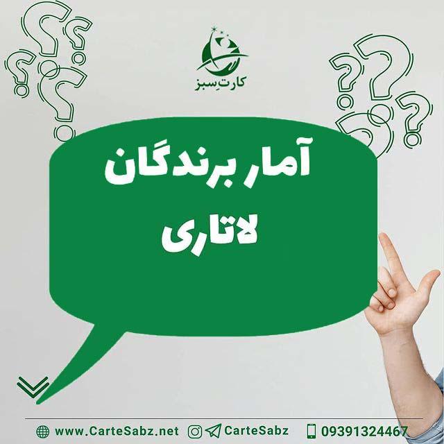 آمار لاتاری ایران و جهان
