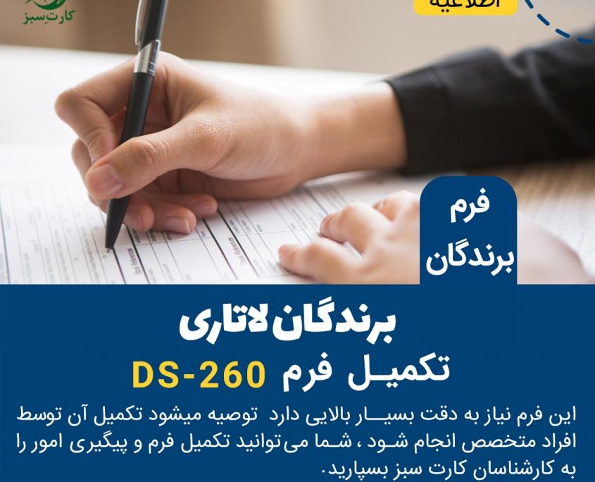 تکمیل فرم DS-260