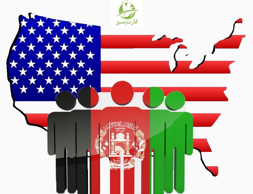 ثبت نام لاتاری اتباع افغان
