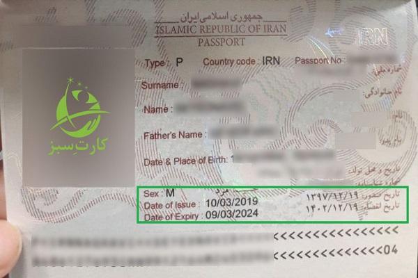 پاسپورت معتبر