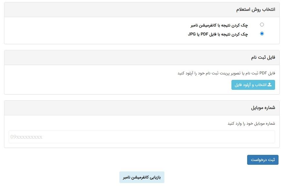استعلام نتایج لاتاری از طریق ارسال فایل